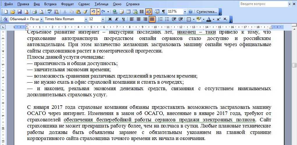 Рис. 1. Исправление ошибок с помощью редактора Word.