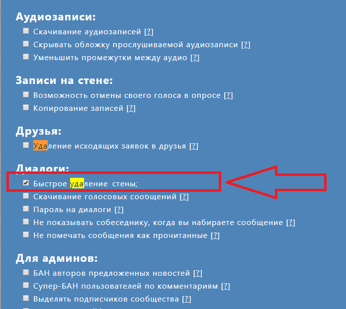 Рис.10 – удаление данных с помощью VK Helper