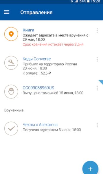 Рис.10 – просмотр информации об отправлении в мобильном приложении
