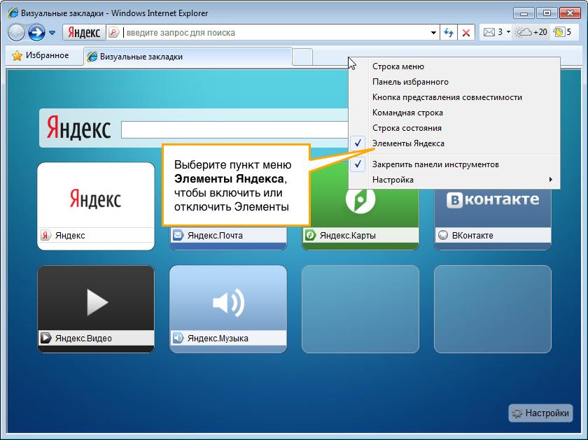 Рис. 10. Настройка панели «Яндекс Элементы» для IE.