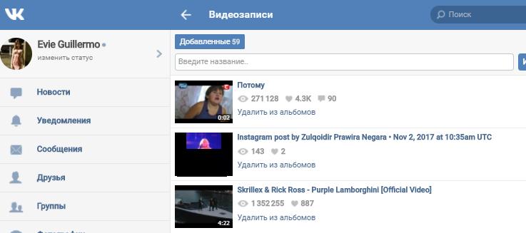 Рис.11 – просмотр добавленных видео