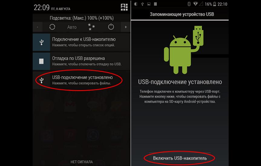 Рис. 2. Режим подключения смартфона к ПК.
