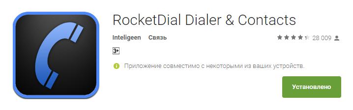 <Рис. 2 RocketDialDialer>