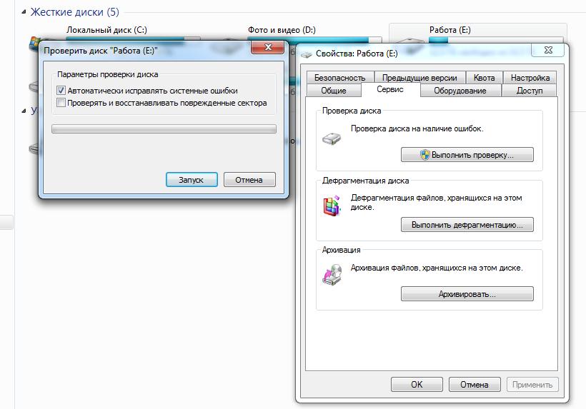 Рис. 2. Проверка HDD с помощью встроенных утилит Виндоус.