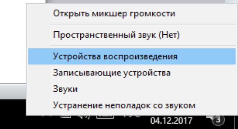 <Рис. 3 Устройства>