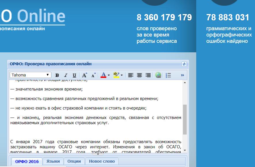 Рис. 3. Сервис «Орфо-онлайн» для исправления ошибок.