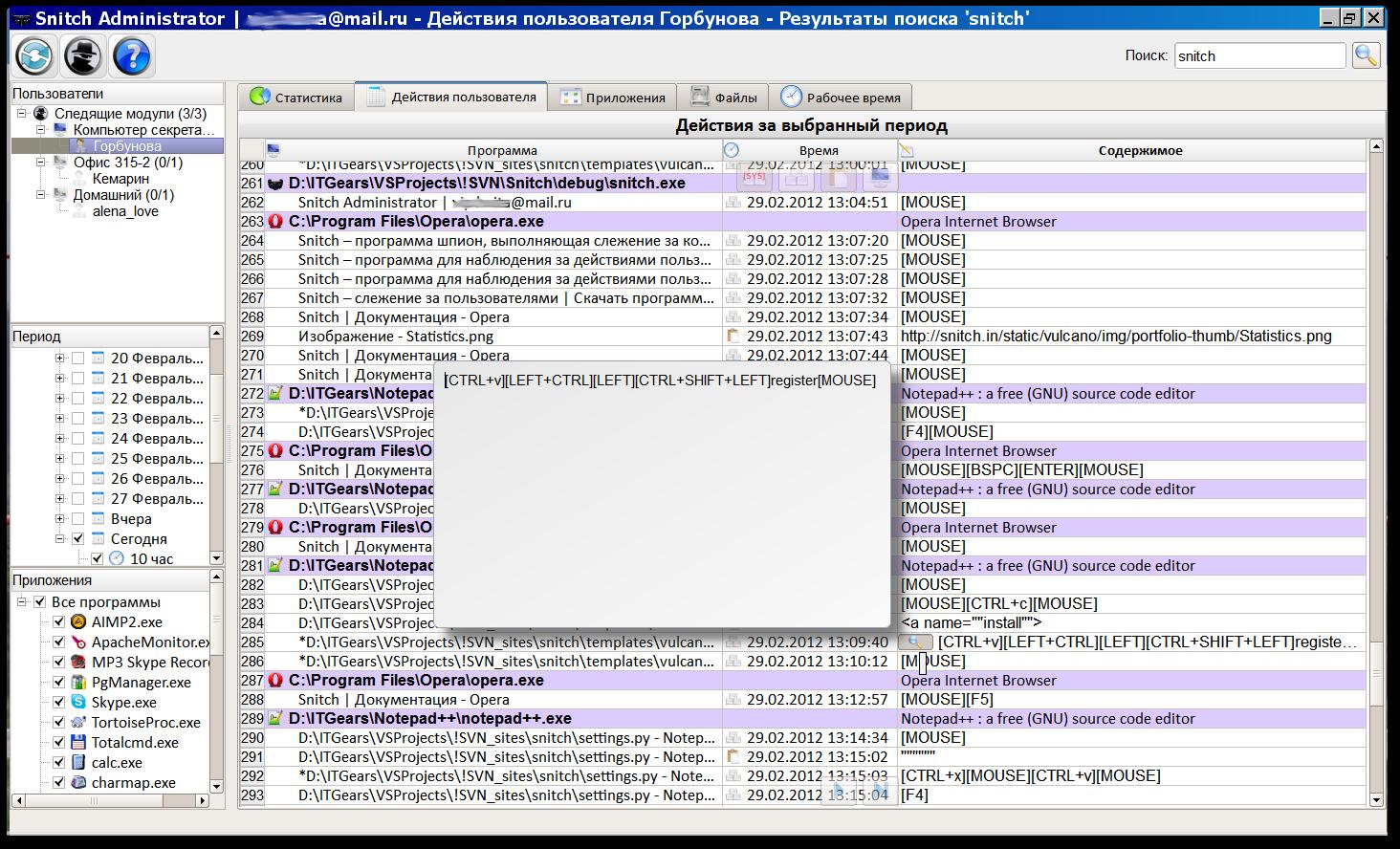 Рис. 4 – Подробный отчёт о действиях пользователя в файловой системе