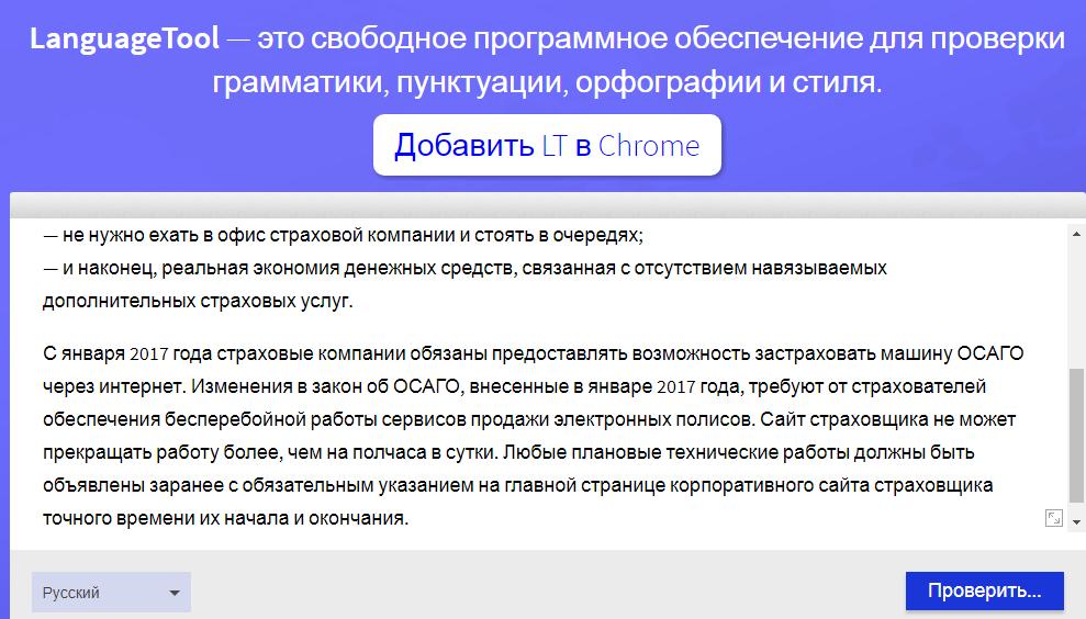 Рис. 4. Ресурс Language Tool – удобный способ для поиска ошибок и опечаток.