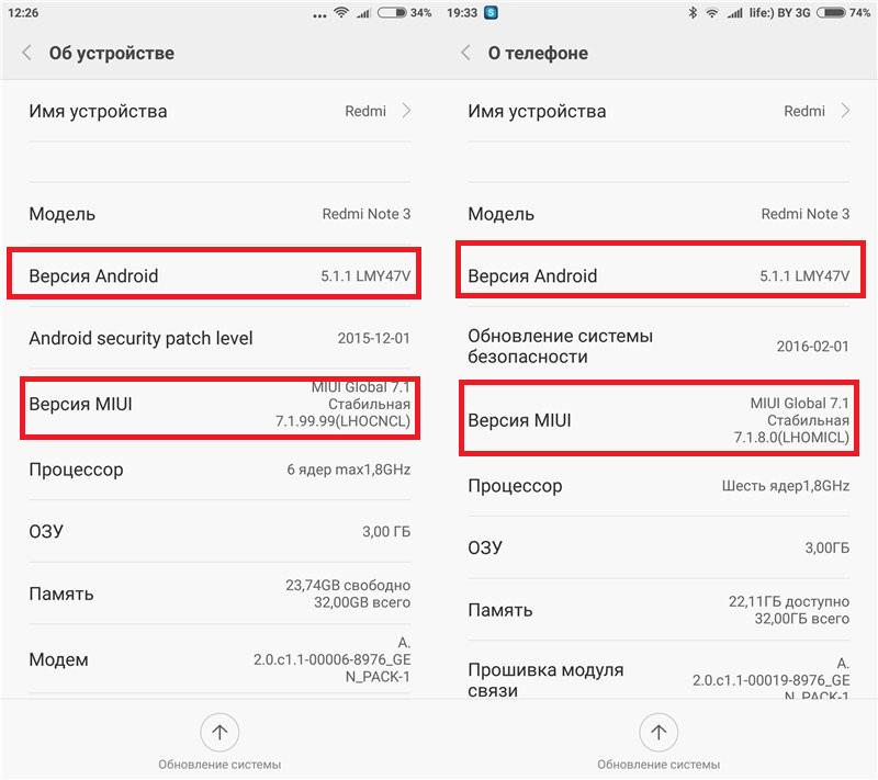 Рис. 4. Пункты «Версия Android» или «Версия MIUI»
