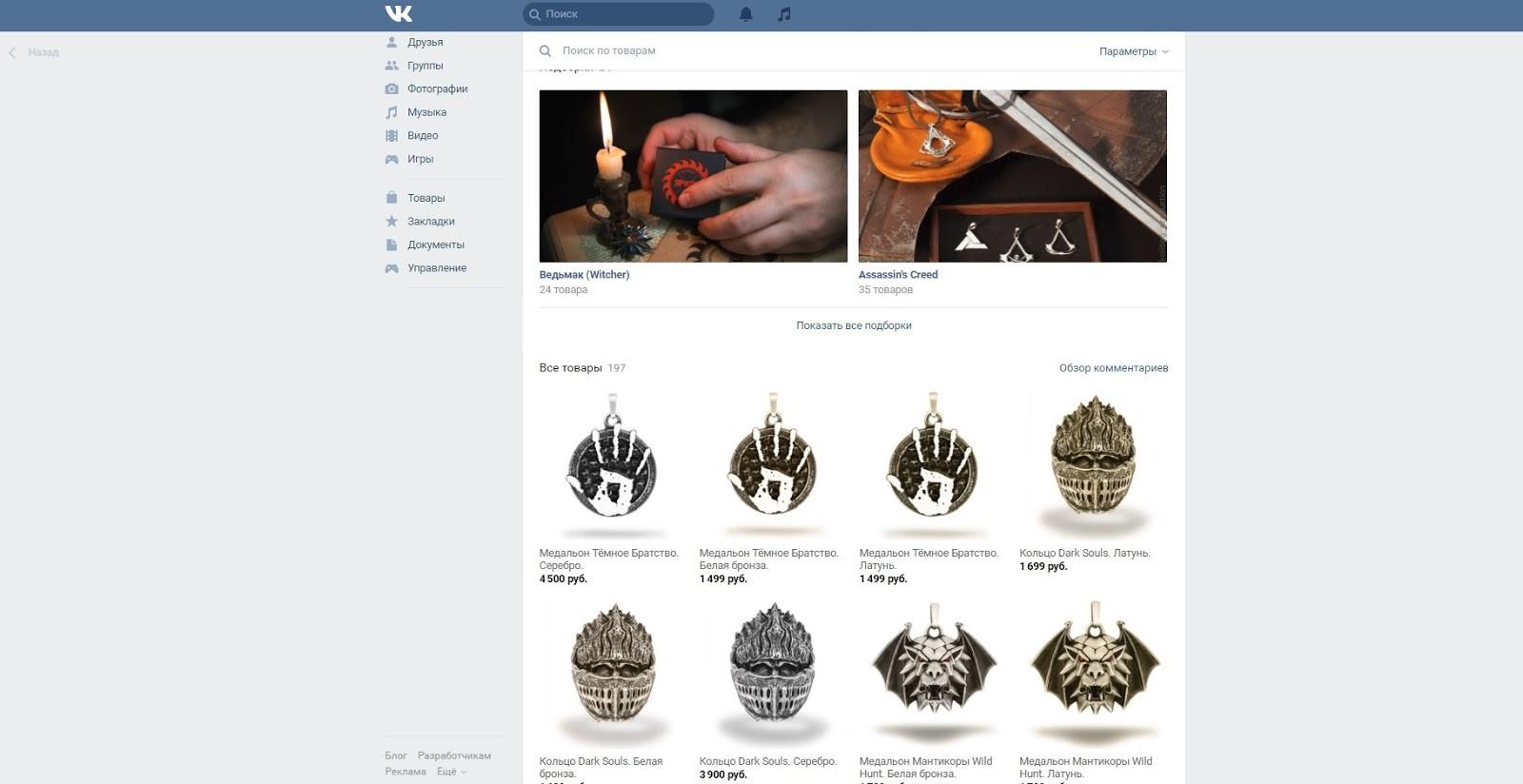 Картинка 5: Товары продаются внутри социальной сети