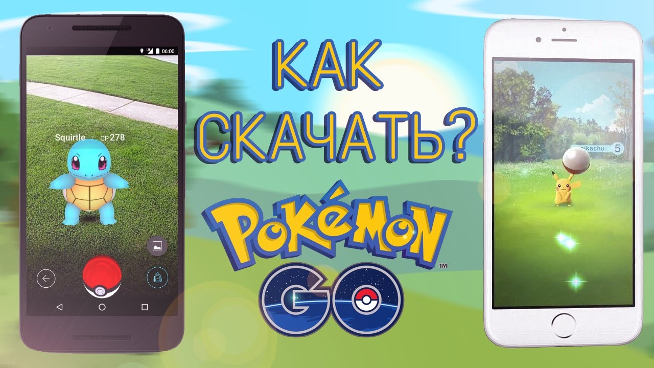 Рис. 5 – Инструкция по загрузке Pokemon Go