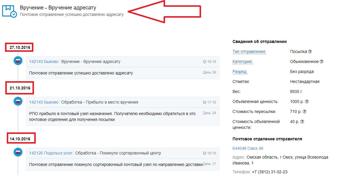 Рис.5 – просмотр статуса отправления с помощью LookPost