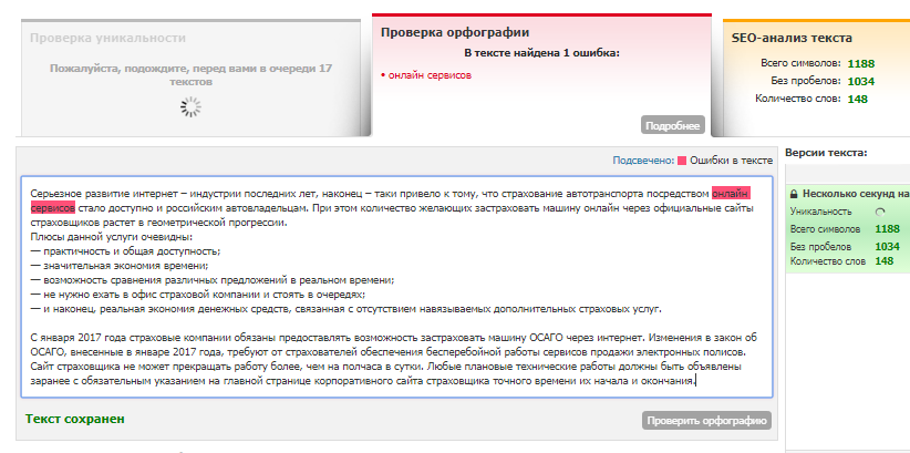 Рис. 5. Ресурс «Текст.ру» – исправления ошибок и множество других функций.
