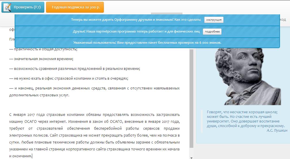 Рис. 6. Ещё один полезный ресурс для исправления ошибок – «Орфограммка.ру».