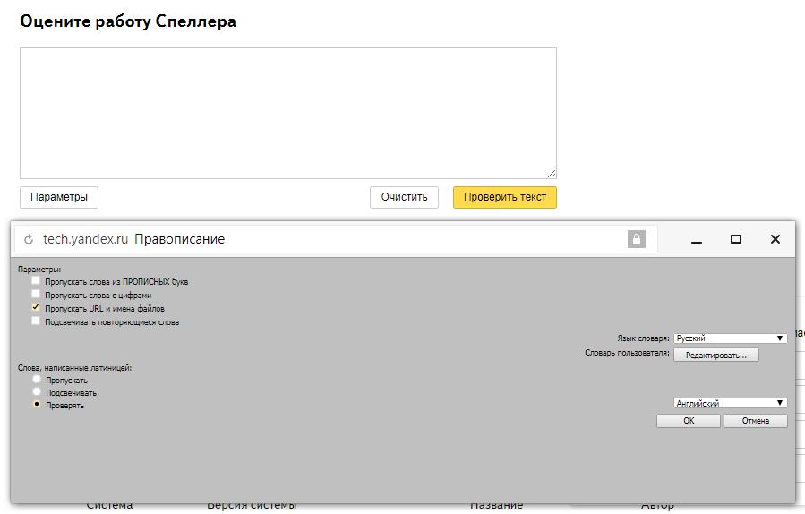 Рис. 7. Грамматика с помощью сервиса Яндекс.Спеллер.