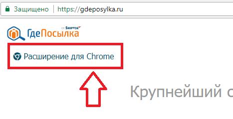 Рис.8 – добавление расширения для браузера