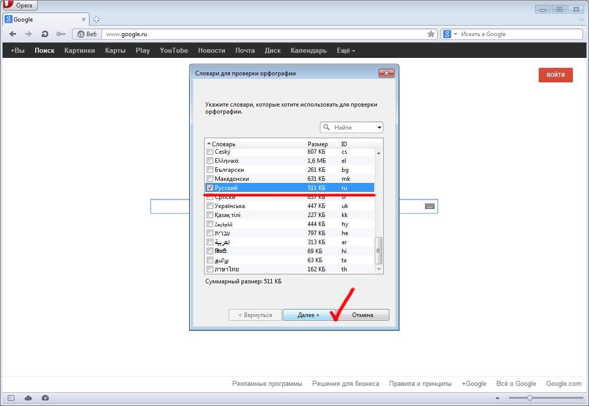 Рис. 8. Проверка в браузере Opera.