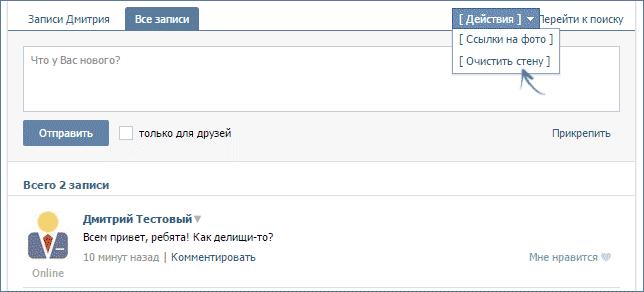Рис.9 – удаление записей с помощью VkOpt
