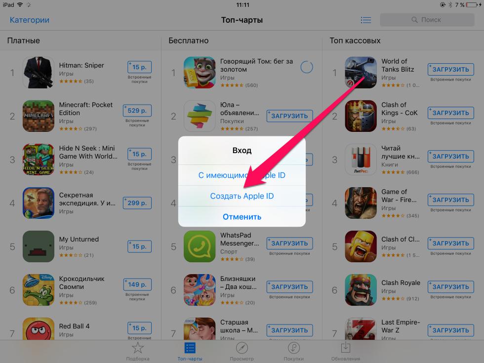 Рис. 9 – Создаём новый Apple ID