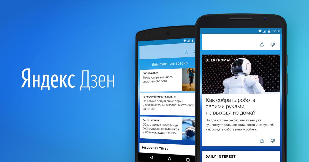 Дзен Яндекс Новости включить и читать: как настроить и начать (2018)