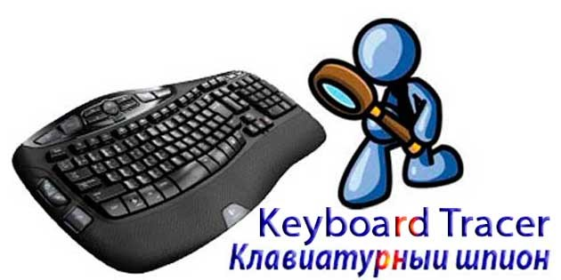 <Рис. 10 NS Keylogger>&#187; srcset=&#187;&#187; sizes=&#187;&#187; width=&#187;&#187; height=&#187;&#187;></strong></p> <p class=