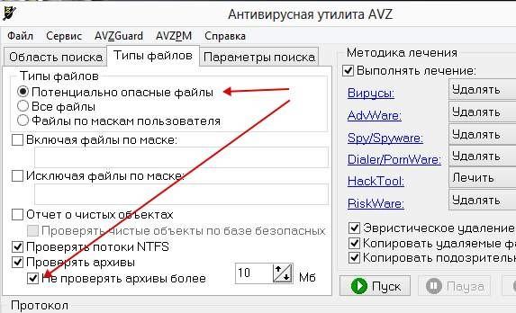 Рис. 12 – Типы файлов для сканирования