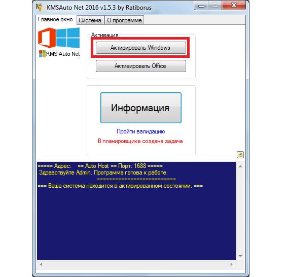 Рис. 3. Кнопка «Активировать Windows» в КМС