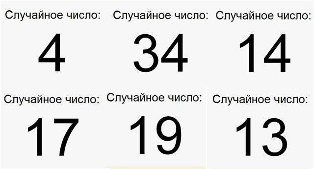 <Рис. 5 Случайное число>