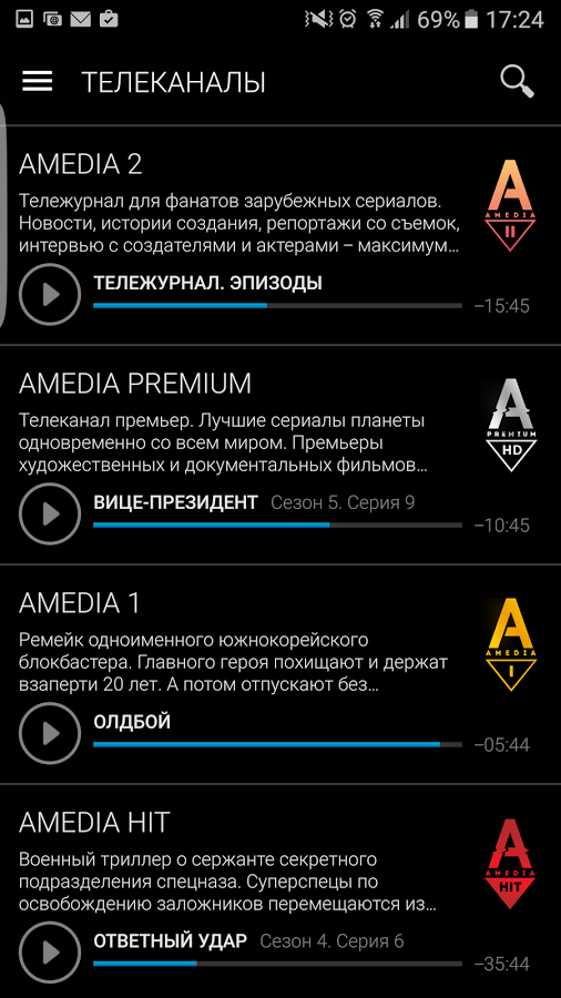 <Рис. 5 На Андроид>