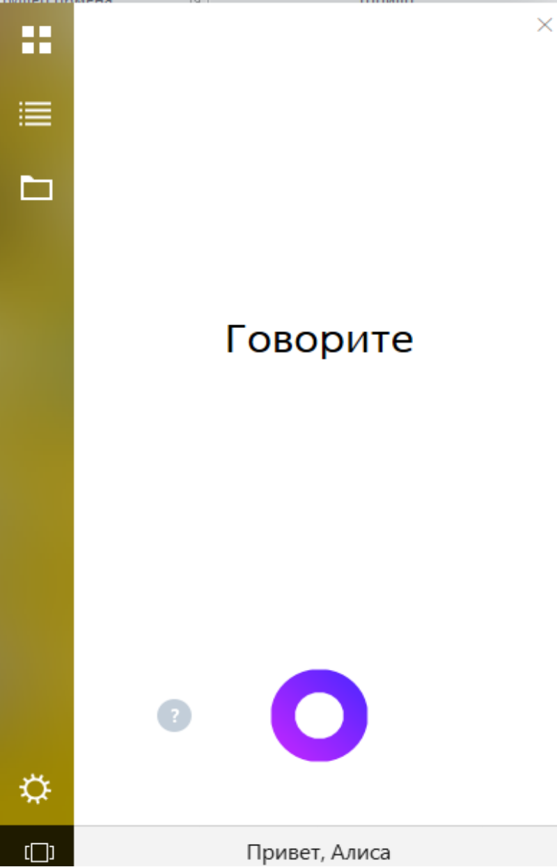 <Рис. 7 Голосовое управление>
