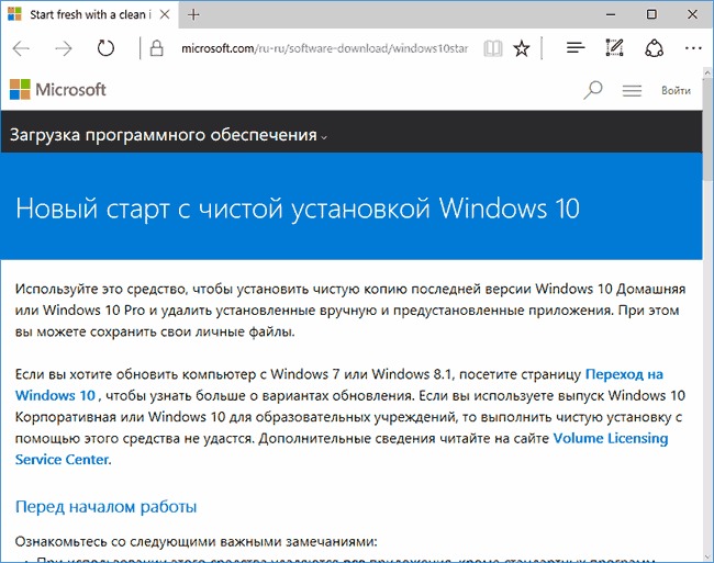 Рис.8 – страница загрузки программного обеспечения от Майкрософта