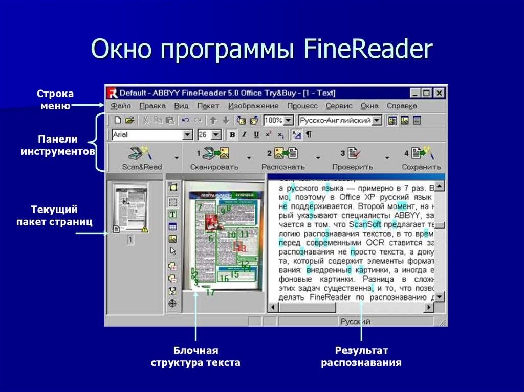 <Рис. 8 FineReader>