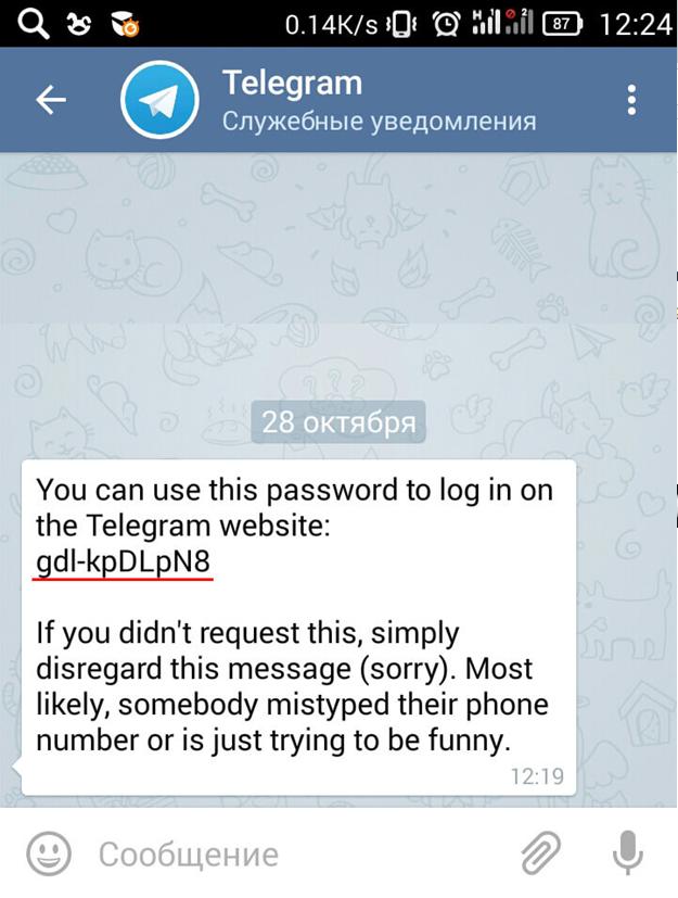 <Рис. 8 СМС с паролем>