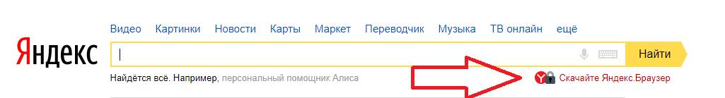 Рис.9– стартовая страница Yandex