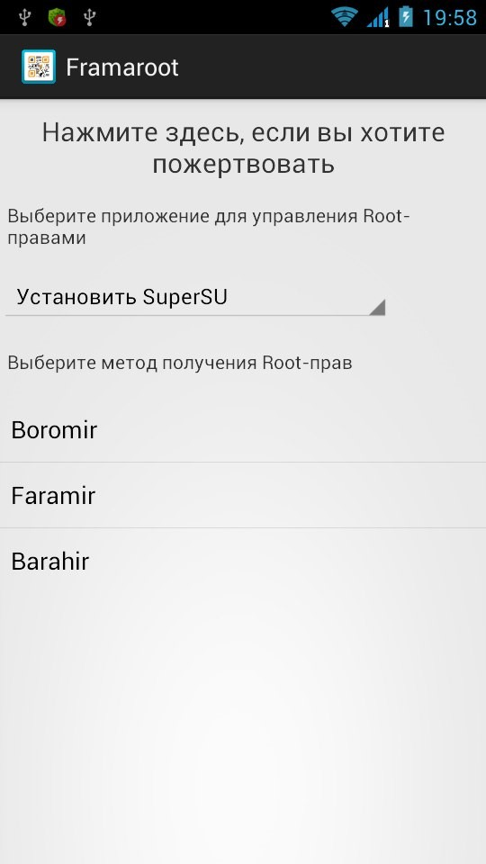 Рис. 10 – Выбор приложения для управления root'ом и алгоритма его получения