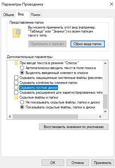 Рис.11 – настройка отображения скрытых файлов