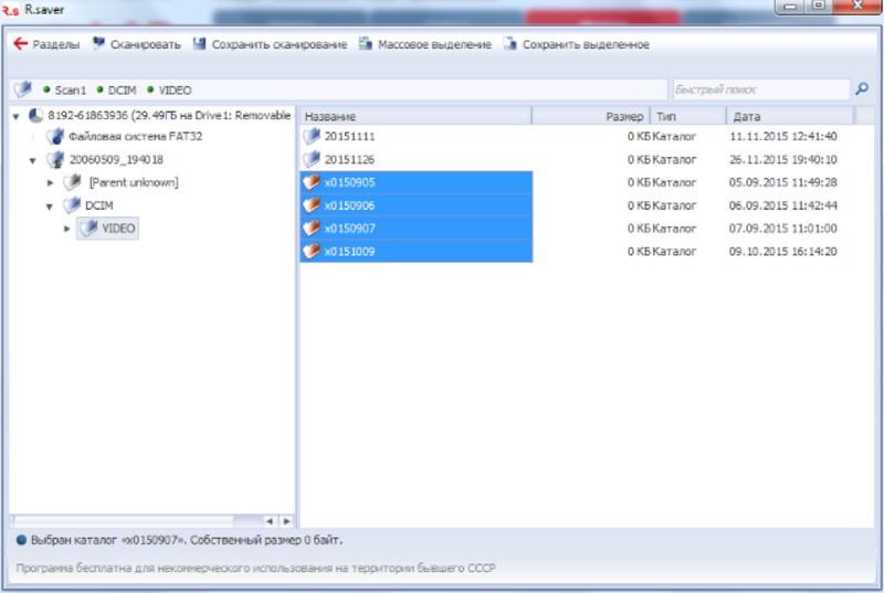 Рис.11. Рабочее окно программы R.saver.