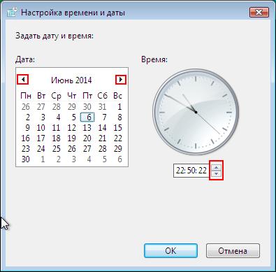 Рис.13 Окно настроек даты и времени.