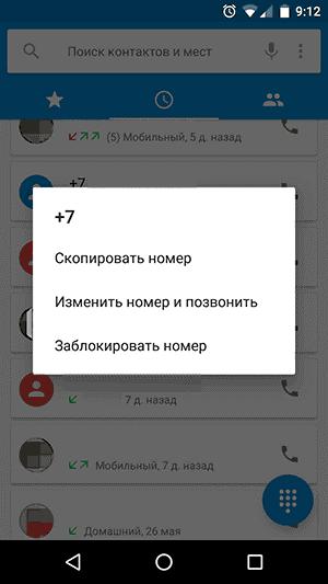 Рис.2 – добавление контакта в блэклист на Андроид