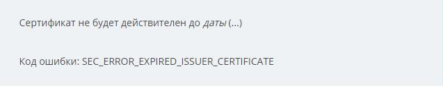 Рис.3 Отсутствие даты, до которой действителен выданный сертификат.