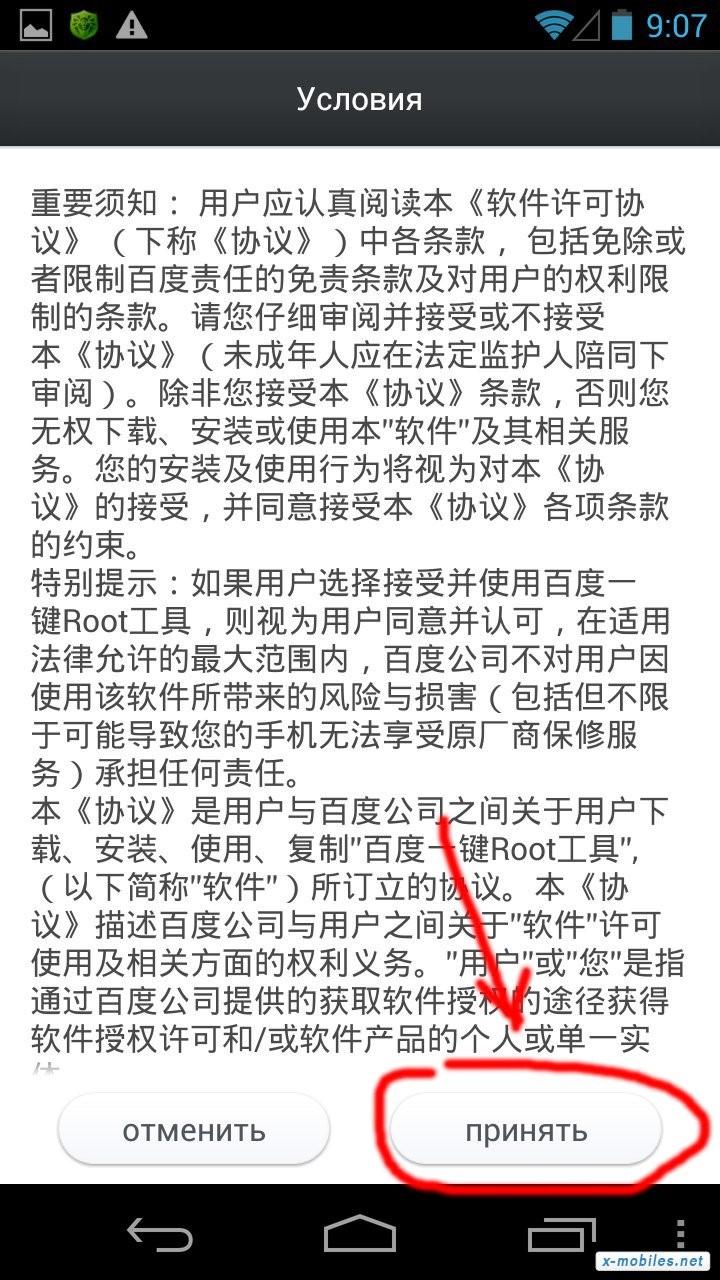 Рис. 3 – Условия использования Baidu Root
