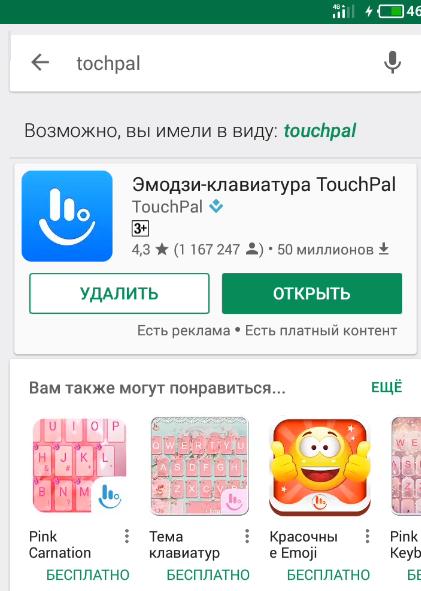 Рис.4 – страница утилиты TouchPal в магазине