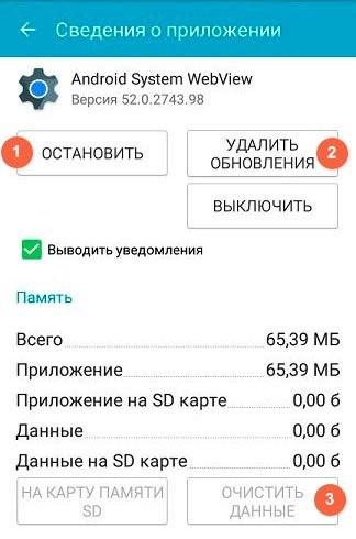 Рис.4 Остановка и выключение приложения Android System Webview.