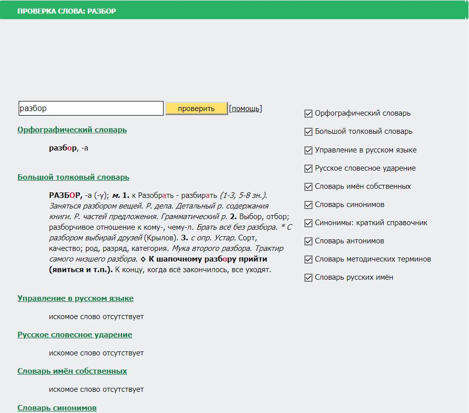 Рис. 4. Сервис анализа слова «Грамота.ру»