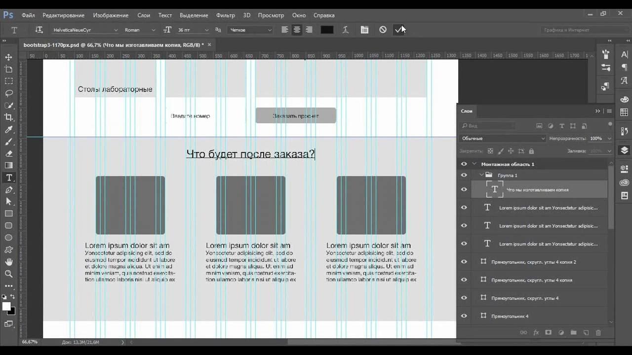 Рис. 4 – Пример разработки в Photoshop