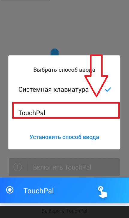 Рис.5 – окно выбора типа клавиатуры в приложении TouchPal