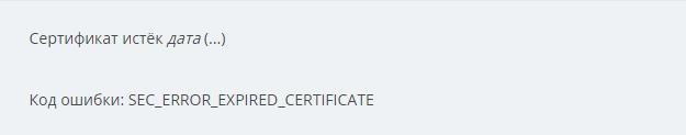 Рис.5 Истечение срока действия идентификационного сертификата посещаемого сайта.