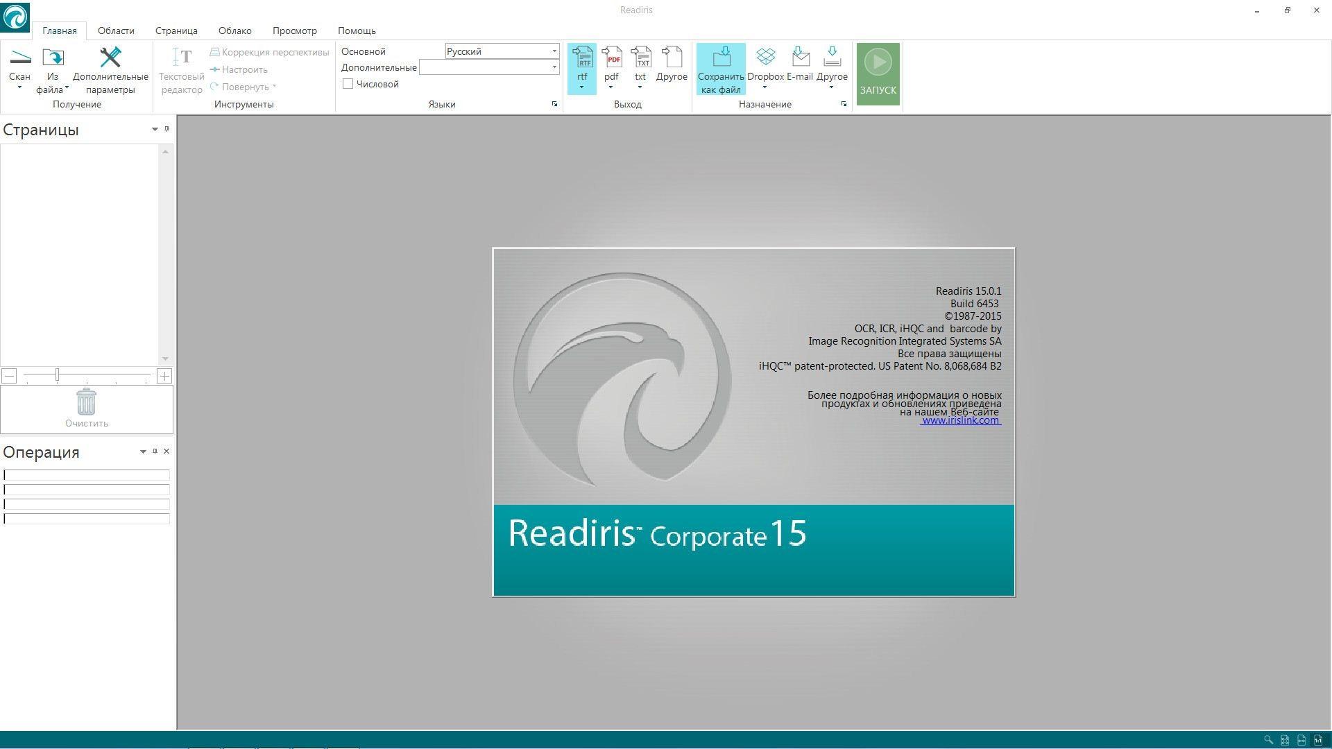 <Рис. 5 Readiris Pro>