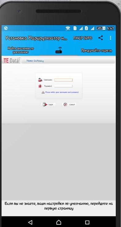 Рис.5 – окно утилиты Router Admin Setup