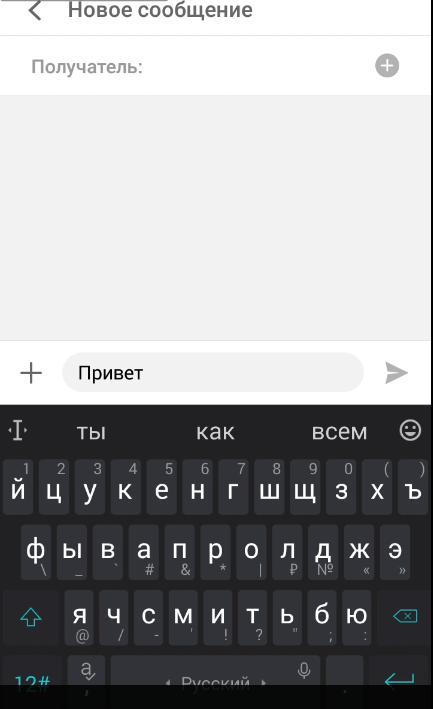 Рис.6 – клавиатур с активированным режимом автокорректа
